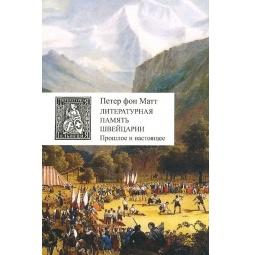 фото Литературная память Швейцарии. Прошлое и настоящее