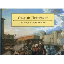 фото Старый Петербург. Столица и окрестности. Живопись и рисунок XVIII - середины XIX века
