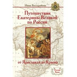 Купить Путешествия Екатерины Великой по России: от Ярославля до Крыма