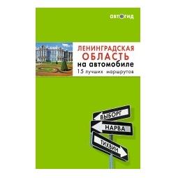 Купить Ленинградская область на автомобиле