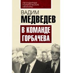 Купить В команде Горбачева
