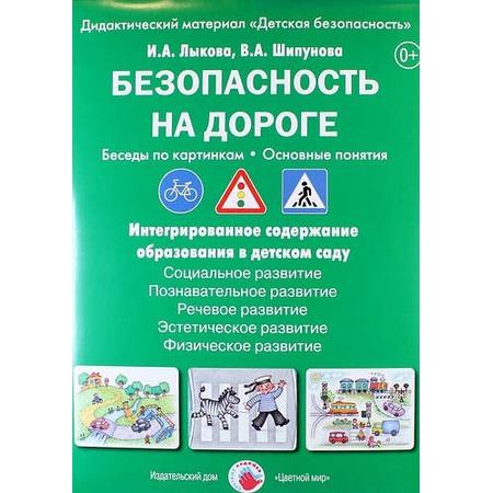 Купить Безопасность на дороге. Беседы по картинкам. Основные понятия