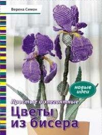 Эти яркие цветы оживят ваш интерьер и очаруют своей изысканностью. Если вы любите работать с бисером и радуетесь непреходящей красоте природы, эта книга - для вас! В ней вас ждет множество долгожданных идей по изготовлению цветов с экзотическим шармом: глориоза роскошная и орхидея, стрелиция и лилия, ломонос и антуриум, - пусть все они околдуют вас своей реалистичностью. Подробный базовый курс, а также цветные схемы помогут вам украсить свой дом прекрасными новыми растениями!