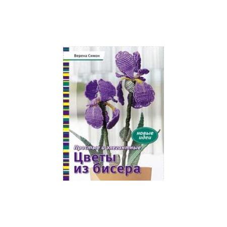 Купить Простые и элегантные цветы из бисера