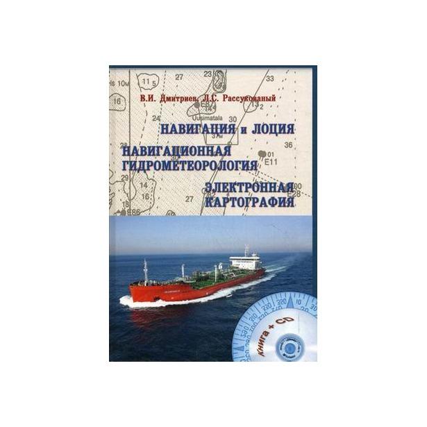 Курсовой проект по навигации и лоции 5041