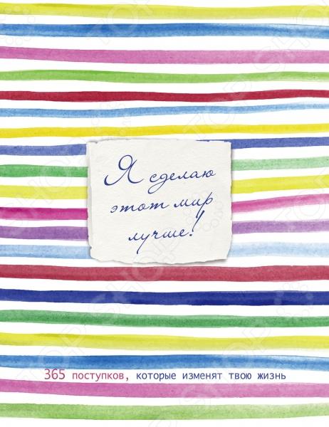 Я сделаю этот мир лучше!Блокноты<br>Позитивный и творческий недатированный ежедневник, в котором содержатся 365 идей добрых дел на каждый день. Сделаем мир добрее вместе<br>