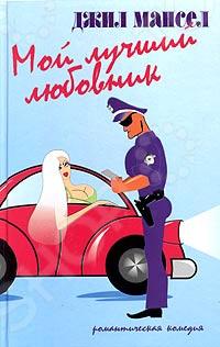 Мой лучший любовникЗарубежный любовный роман<br>В жизни Сюзи Кертис постоянно что-то происходит. Вот и сейчас она влюбилась с первого взгляда. Избранник всем хорош: красив, остроумен, к тому же он - национальный герой, спасший двоих детей из тонущей машины. На пальце Сюзи сияет бриллиант, в перспективе - свадебное путешествие, но... Даже мысль о предстоящей свадьбе вызывает почему-то тоску и недоумение, а у жениха, оказывается, есть старший брат Лео. Классический любовный треугольник в новом романе известной английской писательницы Джил Мансел.<br>