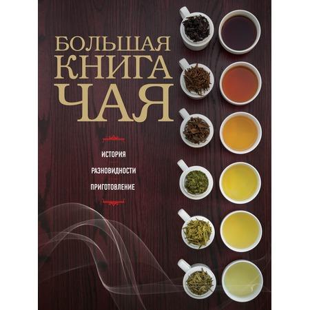 Купить Большая книга чая