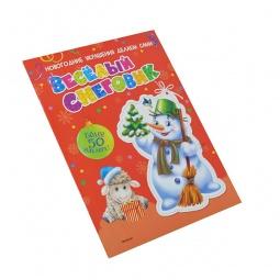 Купить Веселый Снеговик (+ наклейки)