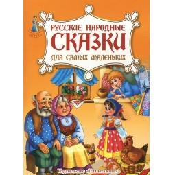 фото Русские народные сказки для самых маленьких