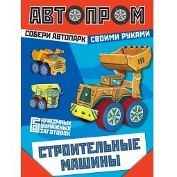 фото Строительные машины