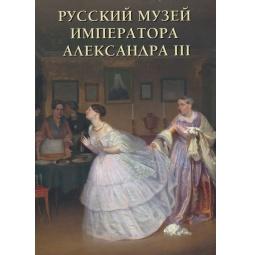 Купить Русский музей императора Александра III