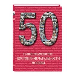 фото Самые знаменитые достопримечательности Москвы