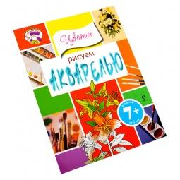 Купить Рисуем акварелью. Цветы