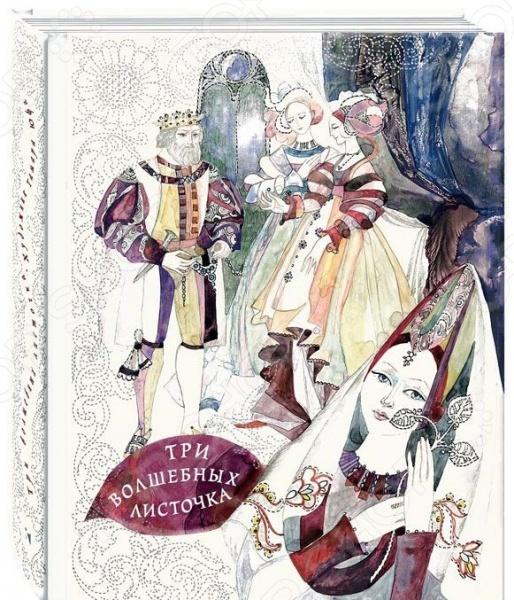 Три волшебных листочкаСказки мира<br>В сборник включены норвежские, датские и шведские народные сказ ки, собранные в XIX веке скандинавскими учеными-фольклористами. Здесь, к слову, есть любимая сказка Астрид Линдгрен - Три волшебных листочка и Ганса Христиана Андерсена - Охотник Брюте На русский язык сказки перевела признанный мастер литературного перевода, известный скандинавист Людмила Брауде. В ее интерпретации герои скандинавского фольклора приобретают индивидуальные, запоминающиеся черты, даже если герои живут в сказках со знакомыми сюжетами, что пришли из других стран. Завершающие штрихи в портрет скандинавской народной сказки внесла ярко индивидуальная художница из Карелии Тамара Юфа. Ее узорчатый, декоративный рисунок созвучен орнаменту самой природы Севера, ее волшебные замки еще более подчеркивают сказочность средневековой архитектуры, ее персонажи - лиричные и загадочные - неповторимы.<br>