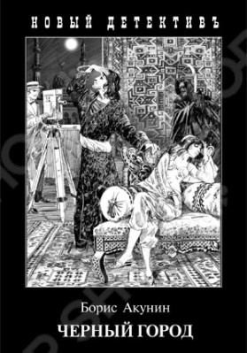 Действие нового романа об Эрасте Фандорине происходит накануне Первой мировой войны в Баку, великолепном и страшном городе нефти, нуворишей, пламенных террористов и восточных разбойников. На этот раз великому сыщику достался противник, победить которого, кажется, невозможно...