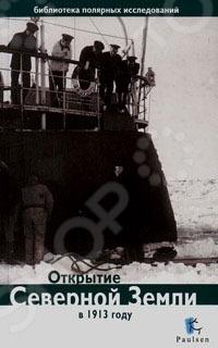 Открытие Северной Земли Гидрографической экспедицией Северного Ледовитого океана под руководством Б.А. Вилькицкого в 1913 году стало крупнейшим географическим событием XX века. Оно имело мировое значение! Честь обстоятельного изучения Северной Земли принадлежала Североземельской экспедиции. Легендарная ушаковская четверка вписала свою славную страницу в историю изучения архипелага.