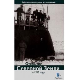 Купить Открытие Северной Земли в 1913 году