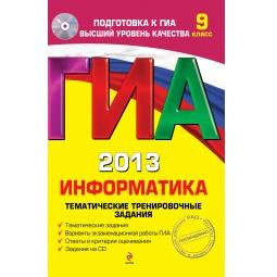 Купить ГИА-2013. Информатика. Тематические тренировочные задания. 9 класс (+CD)