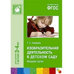 Купить Изобразительная деятельность в детском саду. Младшая группа