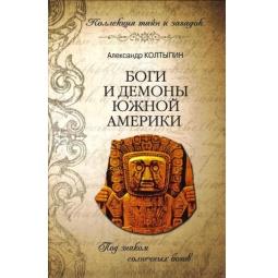 Купить Боги и демоны Южной Америки