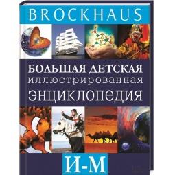 Купить Brockhaus. Большая детская иллюстрированная энциклопедия. И-М