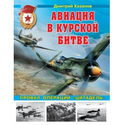 Купить Авиация в Курской битве. Провал операции «Цитадель»