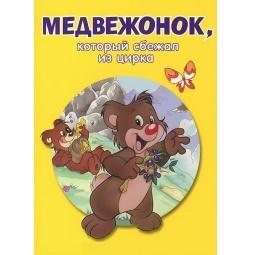 фото Медвежонок, который сбежал из цирка