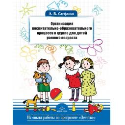 Купить Организация воспитательно-образовательного процесса в группе для детей раннего возраста