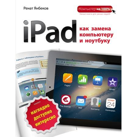 Купить iPad как замена компьютеру и ноутбуку