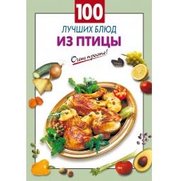 Купить 100 лучших блюд из птицы