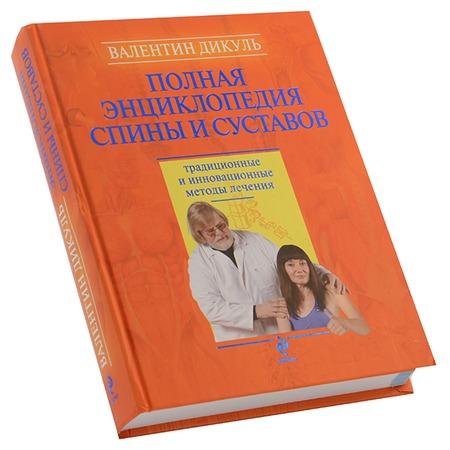 Купить Полная энциклопедия спины и суставов. Традиционные и инновационные методы лечения