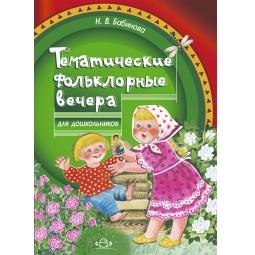Купить Тематические фольклорные вечера для дошкольников