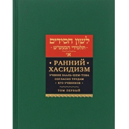 Купить Ранний хасидизм. Учение Бааль-Шем-Това согласно трудам его учеников. Том 1