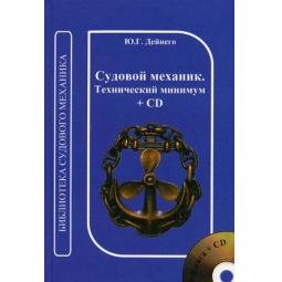 фото Судовой механик. Техничнский минимум (на русском и английском языках) (+CD)