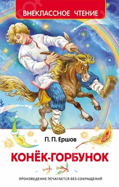 Сказки русских писателей Росмэн 978-5-353-07252-2