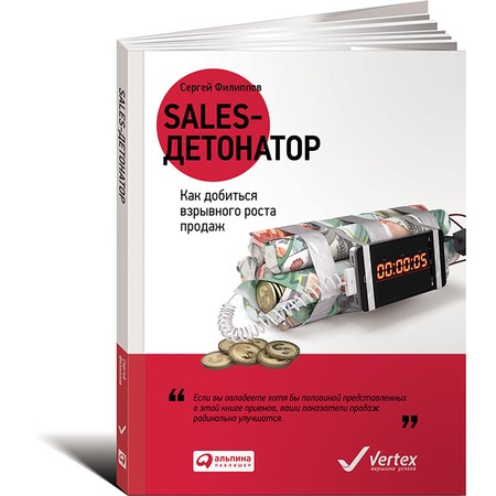 Купить Sales-детонатор. Как добиться взрывного роста продаж