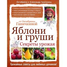 Купить Яблони и груши. Секреты урожая от Октябрины Ганичкиной