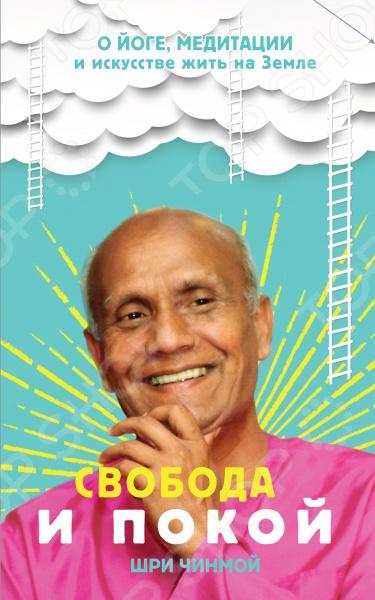 Каждый из нас приходит в этот мир не просто так, но никто заранее не знает своей судьбы. Каждая жизнь имеет ценность, каждая душа несет свет. Иногда он тих, слаб и виден только самым близким. Но иногда случаются вспышки столь яркие, что освещают путь не только самому человеку, но и тысячам людей, идущих за ним следом. Шри Чинмою - индийскому философу, музыканту, спортсмену, мастеру йоги и медитации - была уготована именно такая дорога.Шри Чинмой более сорока лет возглавлял неконфессиональную организацию Медитации Мира при штаб-квартире ООН. О творчестве и деятельности этого человека высоко отзывались такие известные люди, как музыкант Борис Гребенщиков, композитор и дирижер Леонард Бернстайн, девятикратнсый олимпийский чемпион Карл Льюис и многие другие. Книга Свобода и Покой содержит ответы на многие вопросы, касающиеся внутренней и внешней жизни человека, устремлённого к совершенствованию своей жизни и жизни общества. Он рассматривает самые разные темы: материальное благополучие и внутреннее просветление; различие между йогой, духовностью и религией; астрологию и йогу; семейные отношения; свободу и уровни сознания; патриотизм и судьбы России; смысл жизни. В главе Медитация даны упражнения для развития внутреннего равновесия, интуиции, творческих способностей, силы воли и подлинного долговечного удовлетворения, а также упражнения для тех, кто стремится сбросить лишний вес и избавиться от вредных привычек.