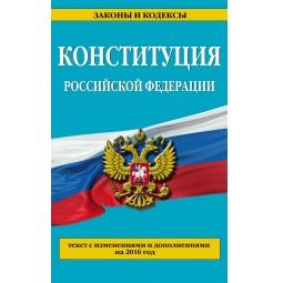 Купить Конституция Российской Федерации. С изменениями на 2016 год