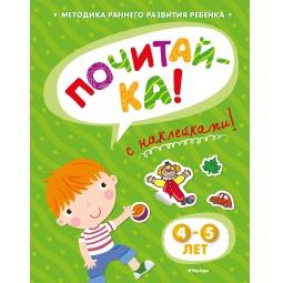 Купить Почитай-ка! (для детей 4-5 лет) (+ наклейки)