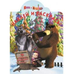 фото Маша и Медведь. Наклей и раскрась! (+ наклейки)