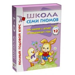 Купить Школа Семи Гномов. Полный годовой курс для занятий с детьми от рождения до 1 года. Комплект из 12 книг
