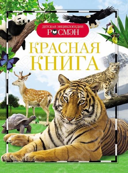 Животные. Растения. Природа Росмэн 978-5-353-07144-0 животные растения природа росмэн 978 5 353 07619 3