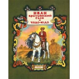 Купить Иван-крестьянский сын и чудо-юдо