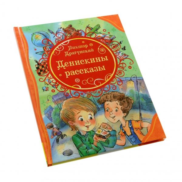 Произведения отечественных писателей Росмэн 978-5-353-06194-6