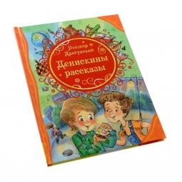 Купить Денискины рассказы