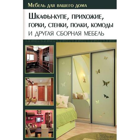 Купить Шкафы-купе, прихожие, горки, стенки, полки, комоды и другая сборная мебель