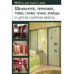 фото Шкафы-купе, прихожие, горки, стенки, полки, комоды и другая сборная мебель