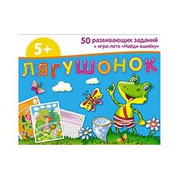 фото Набор занимательных карточек для дошколят. Лягушонок